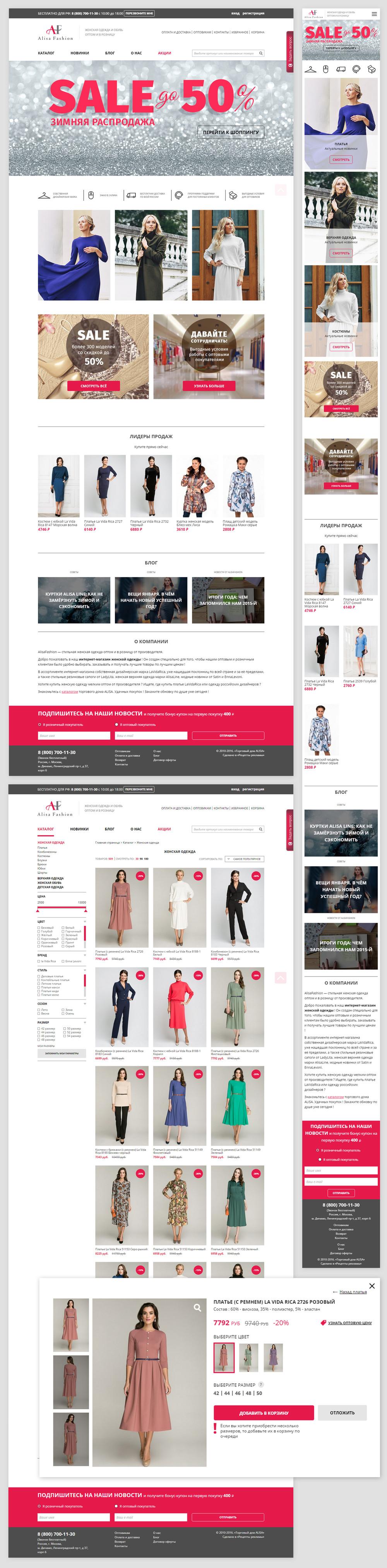Магазин Женской Одежды Элис Каталог Доставка